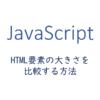HTML要素の大きさを比較する方法