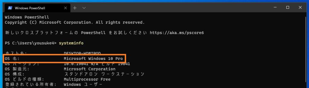 systeminfoからWindowsエディションを確認する