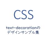 text-decorationのデザインサンプル集