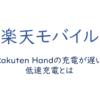 Rakuten Handの充電が遅い 低速充電とは