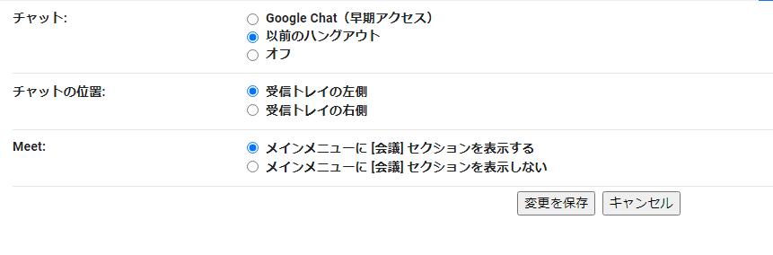 Gmail設定-チャットと会議