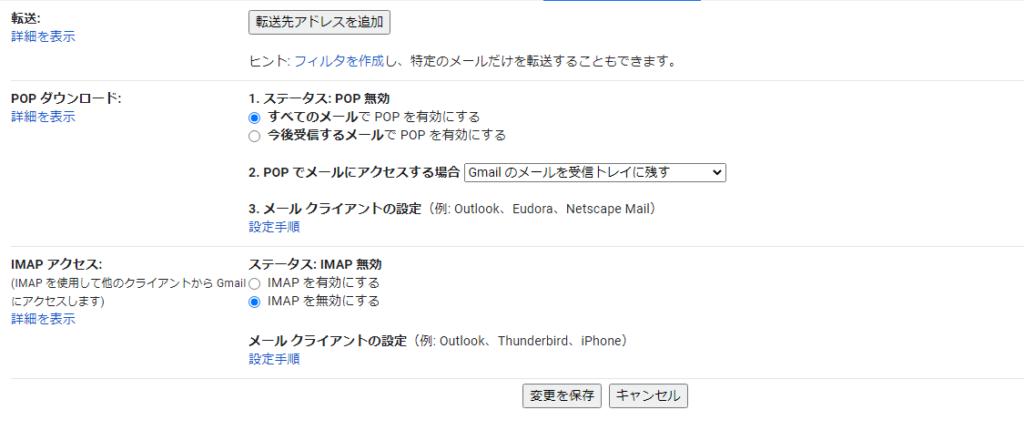 Gmail設定-メール転送と POP/IMAP