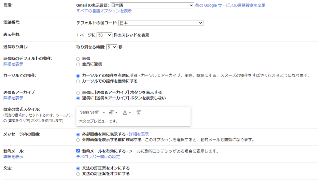 Gmail設定-全般1