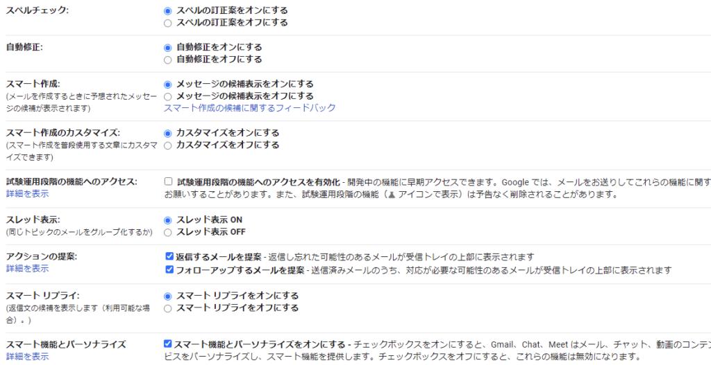 Gmail設定-全般2