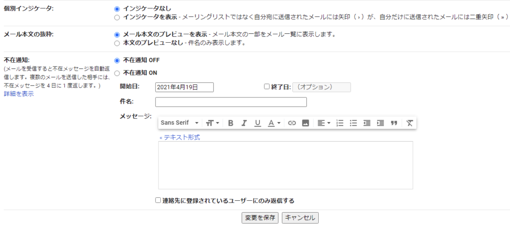 Gmail設定-全般4