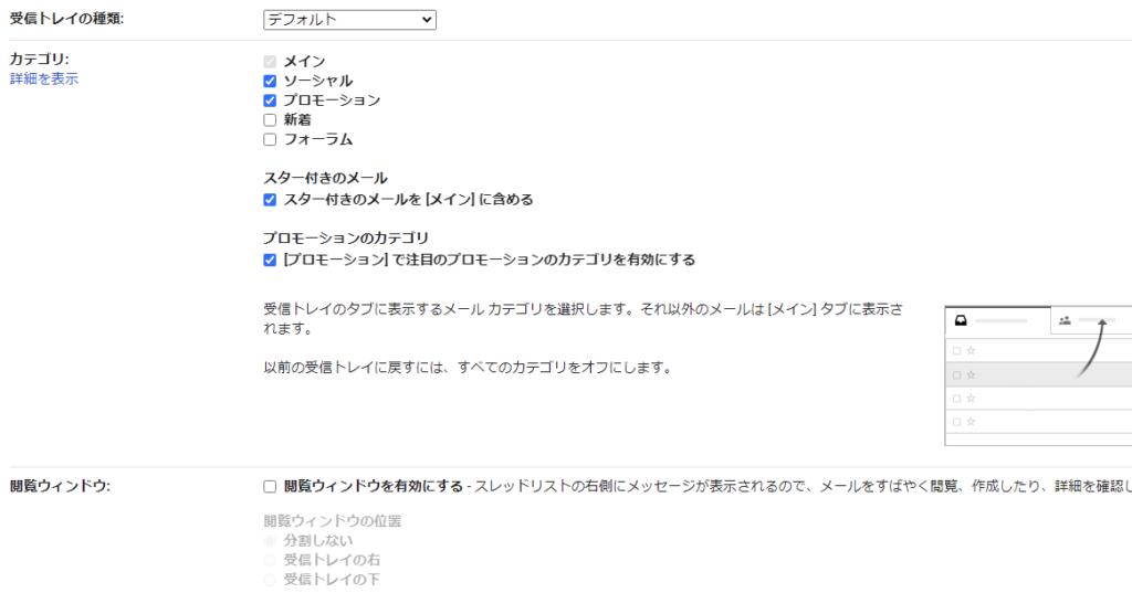 Gmail設定-受信トレイ