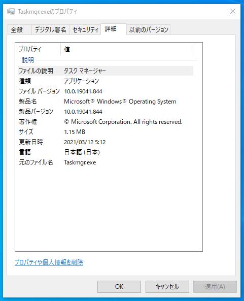 MsMpEng.exeの詳細情報