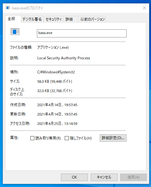 lsass.exeの基本情報