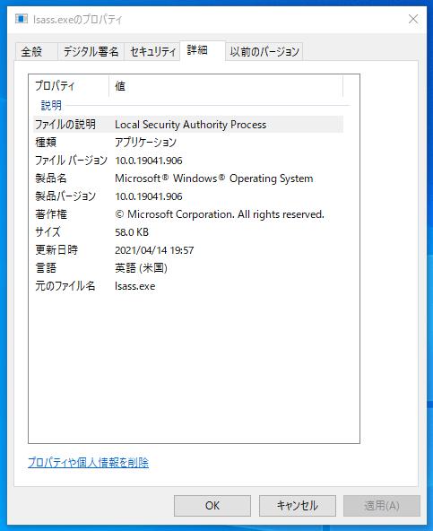 lsass.exeの詳細情報
