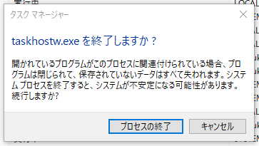 taskhostw.exeの終了