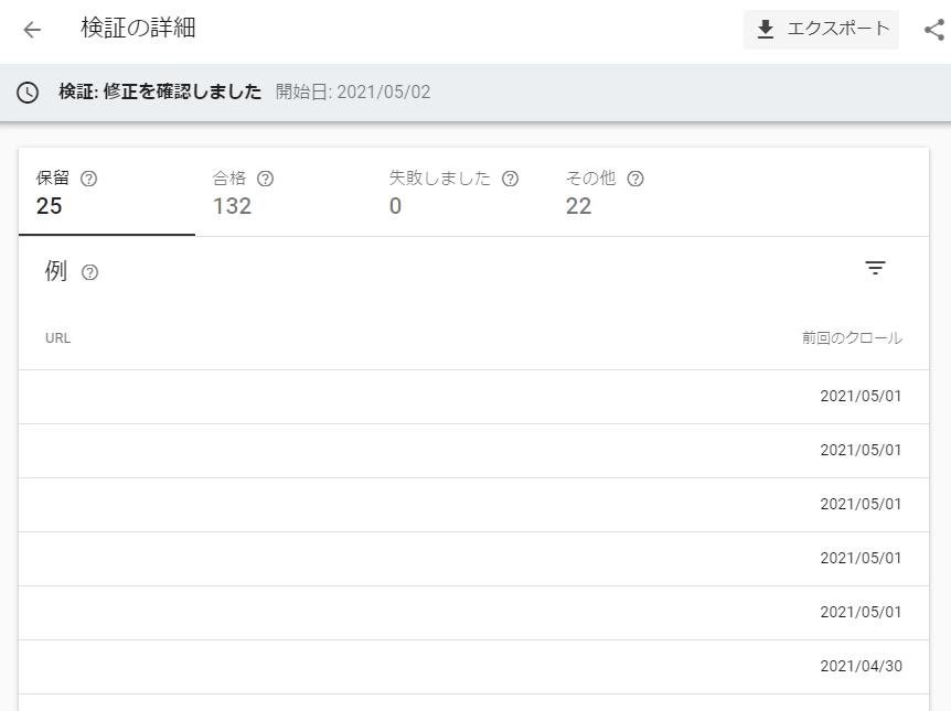 Search Console 修正の検証結果