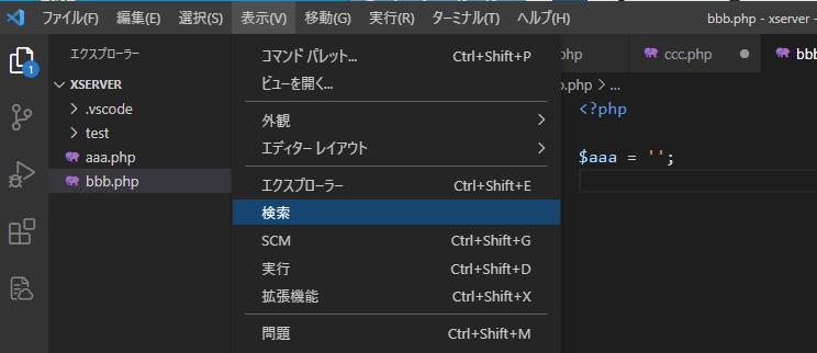 VSCode、複数のファイルから件s無くする