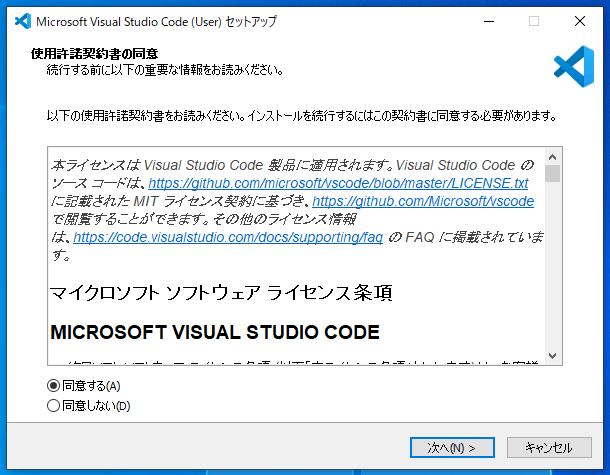 Visual Studio Codeのセットアップ1