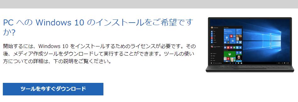 Windows10セットアップアプリケーションのダウンロード