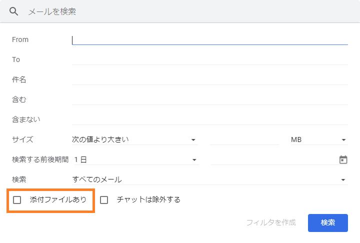 gmail、検索オプション