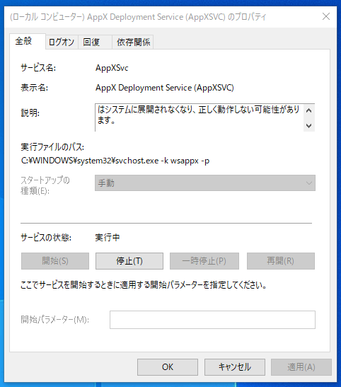 AppX Deployment Serviceの情報