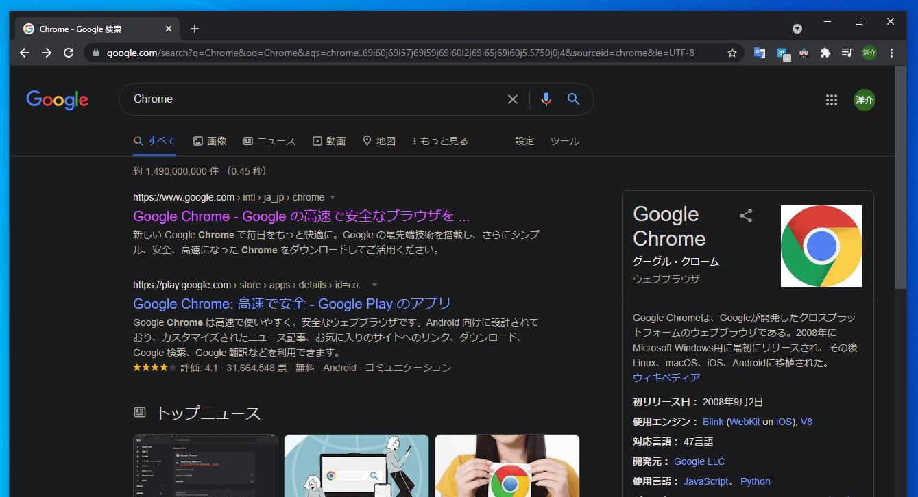 Chrome拡張機能、Dark-Reader