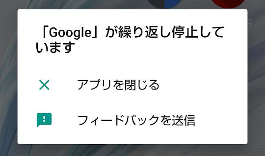 Googleが繰り返し停止しています