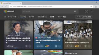 MSNのニュースサイト