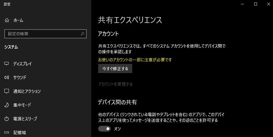 Microsoftアカウントの修正