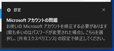 Microsoftアカウントの問題