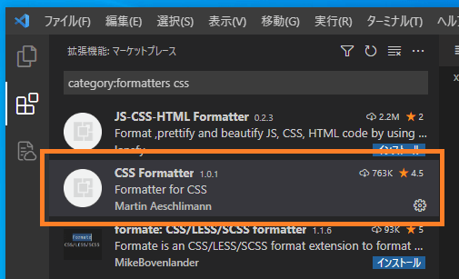 VScode、CSS Formatterのインストール