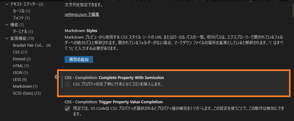 VScode、Complete Property With Semicolon