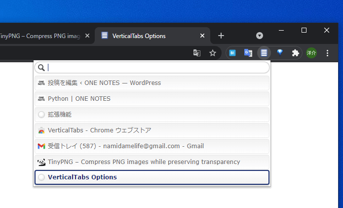 VerticalTabsの画面キャプチャ
