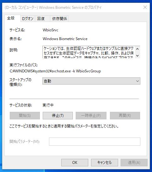 Windows Biometric Serviceの情報