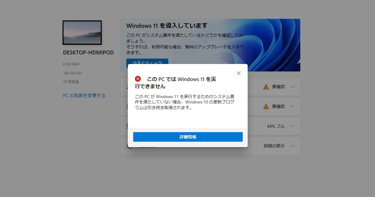 Windows11、必要スペック確認