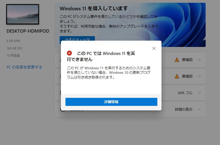 Windows11の互換性をチェックする
