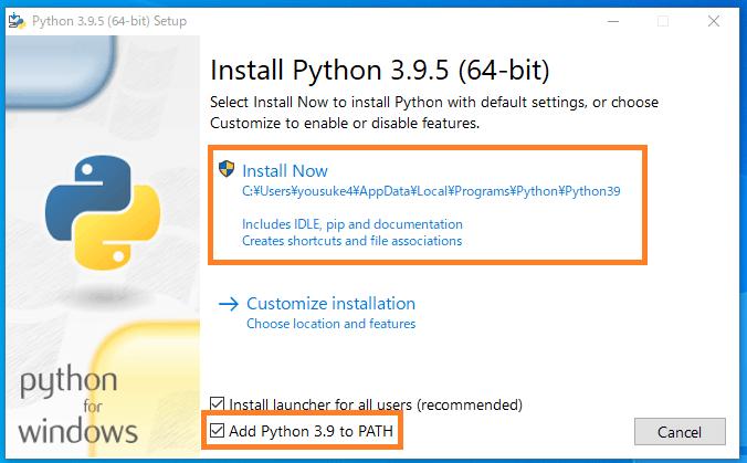 pythonのインストール1