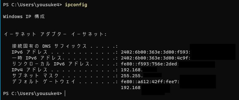 コマンド「ipconfig」の実行結果