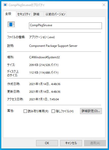 CompPkgSrv.exeの基本情報