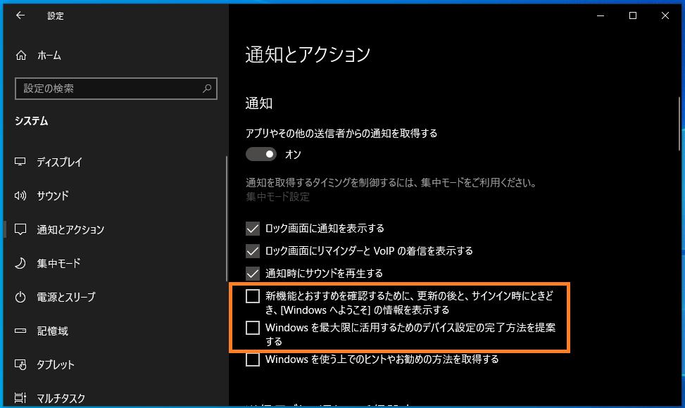 Windowsへようこそを表示しないようにする