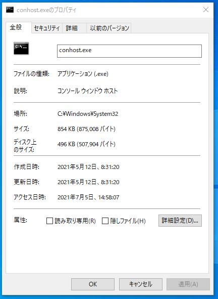 conhost.exeの基本情報