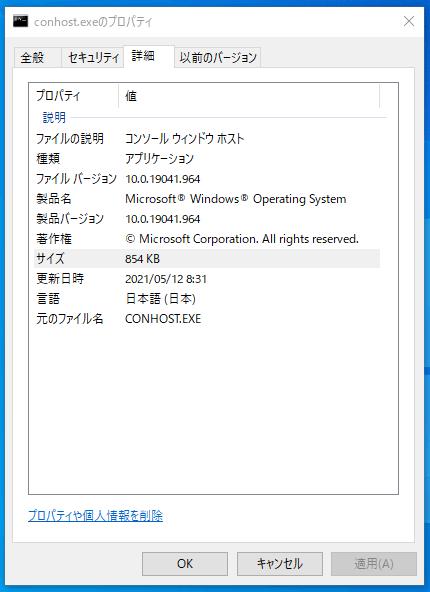 conhost.exeの詳細情報