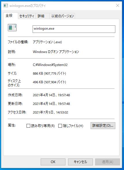winlogon.exeの基本情報