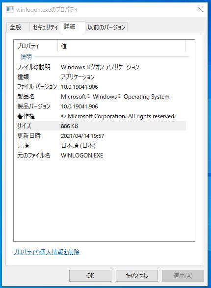 winlogon.exeの詳細情報