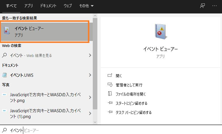Windows検索からイベントビューアーを開く