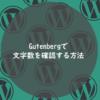 WordPressのGutenbergで記事の文字数を確認する方法 | ONE NOTES